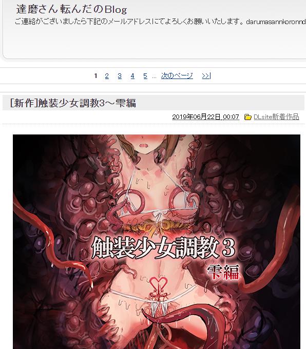 達磨さん転んだ-ブログ画像