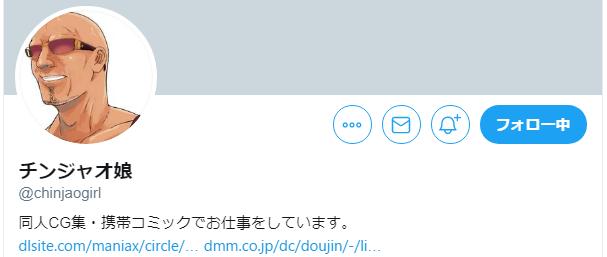 チンジャオ娘-twitter